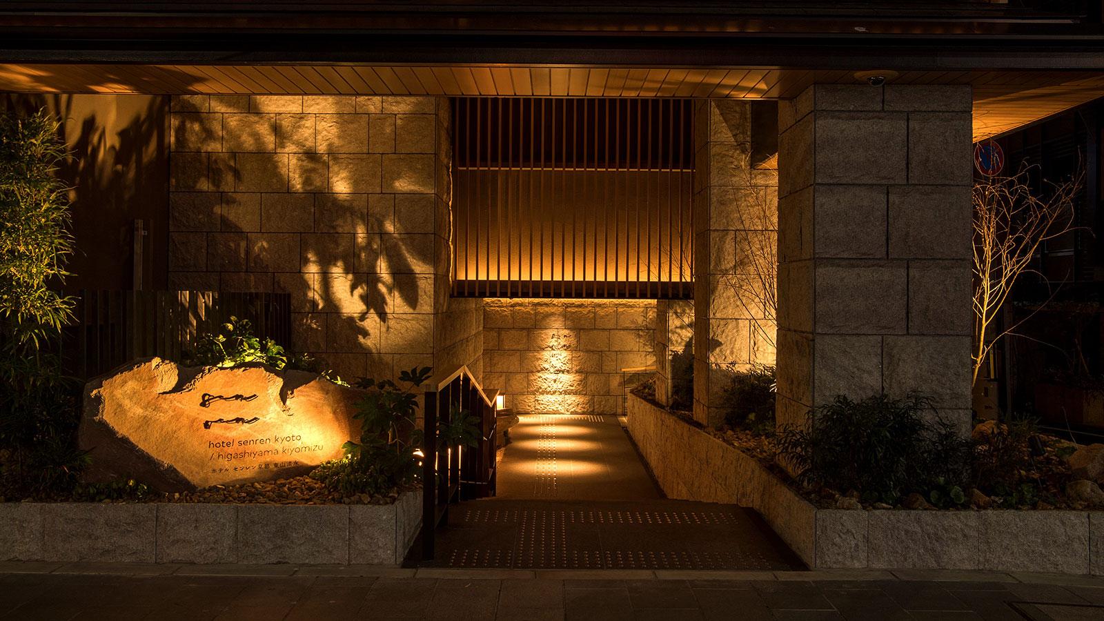 ホテル センレン京都 東山清水