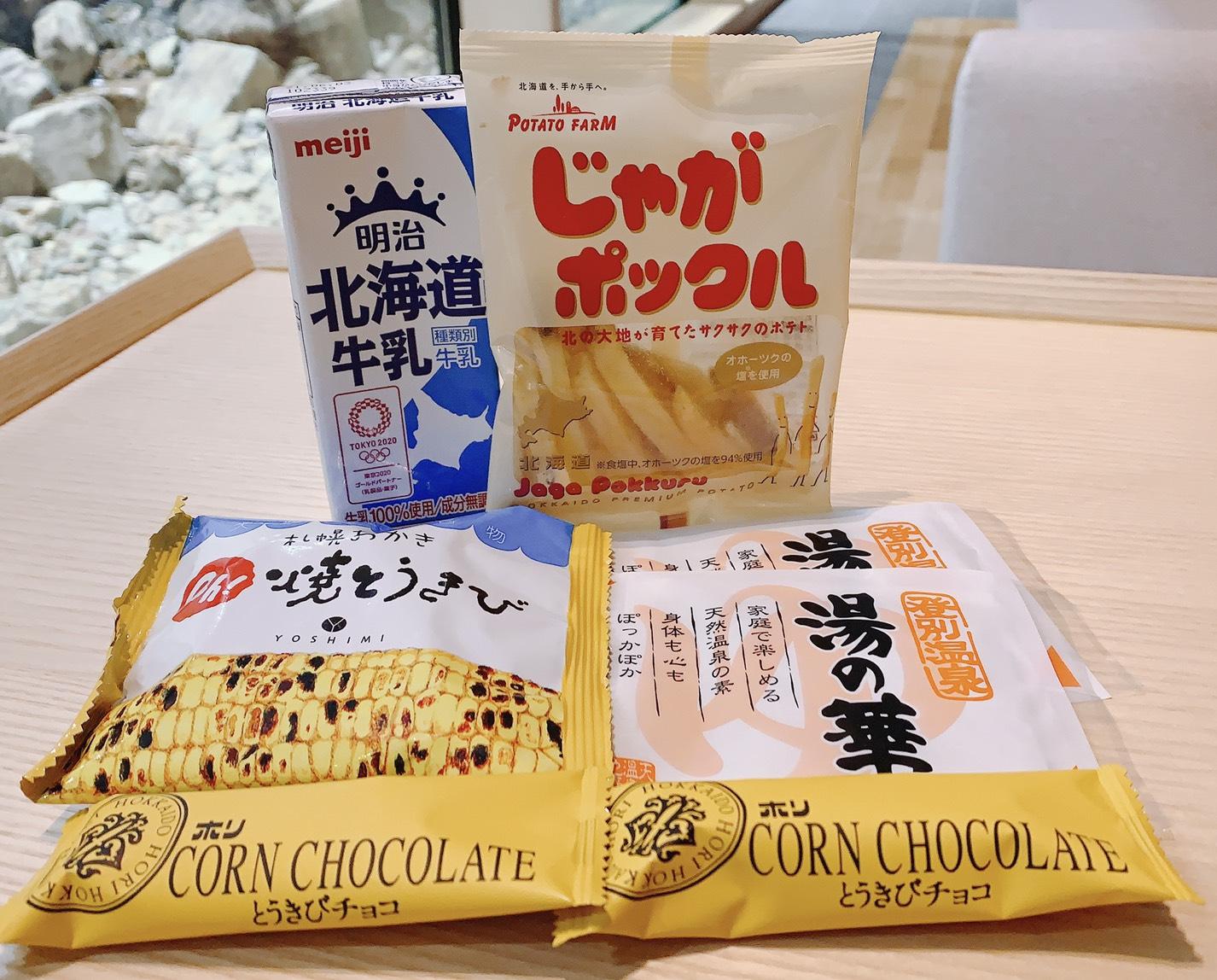 ★ホテルで旅気分★北海道のお菓子セット、登別温泉 「湯の華」入浴剤特典付き♪(素泊まり)